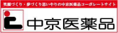 中京医薬品