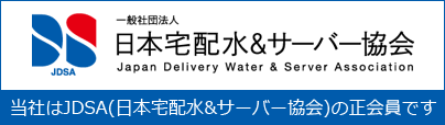 日本宅配水&サーバー協会