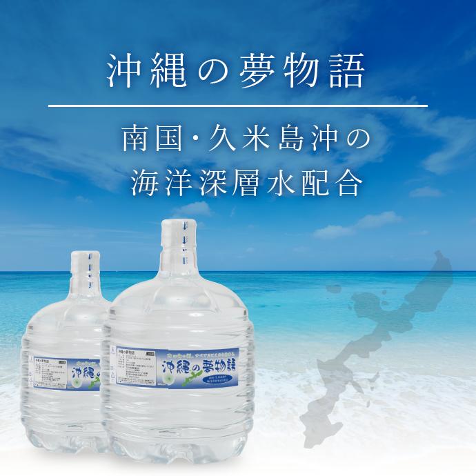 南国・久米島沖の海洋深層水配合「沖縄の夢物語」