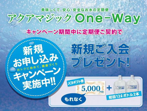 アクアマジックOne-Way キャンペーン