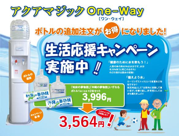 アクアマジックOne-Way おかわりキャンペーン