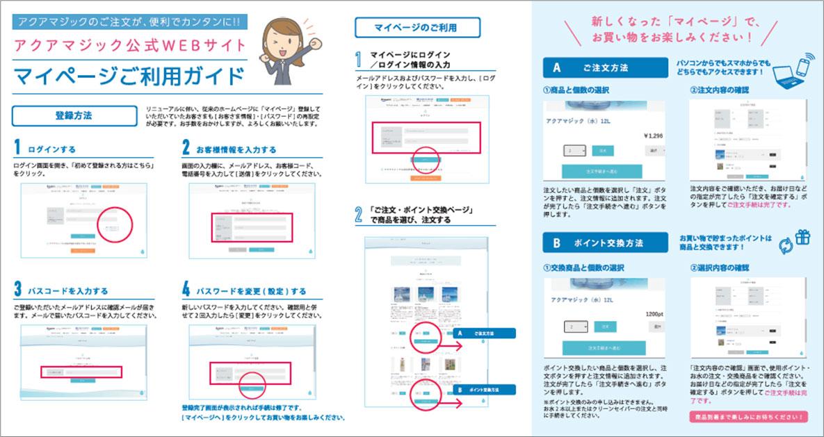 旧WEBから新公式WEBサイトへのログイン、および新しく登録される方へ