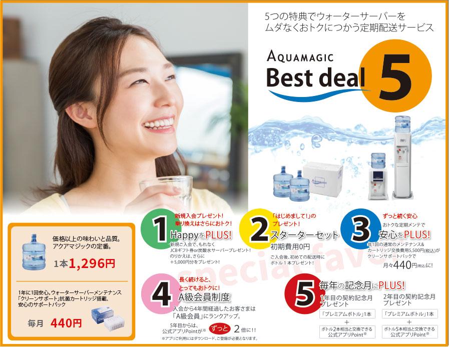 アクアマジック新定期サービス Bestdeal5 (Two-Way定期配送サービス)