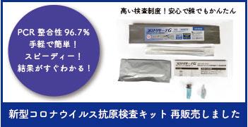新型コロナウイルス 抗原検査キット販売開始しました!