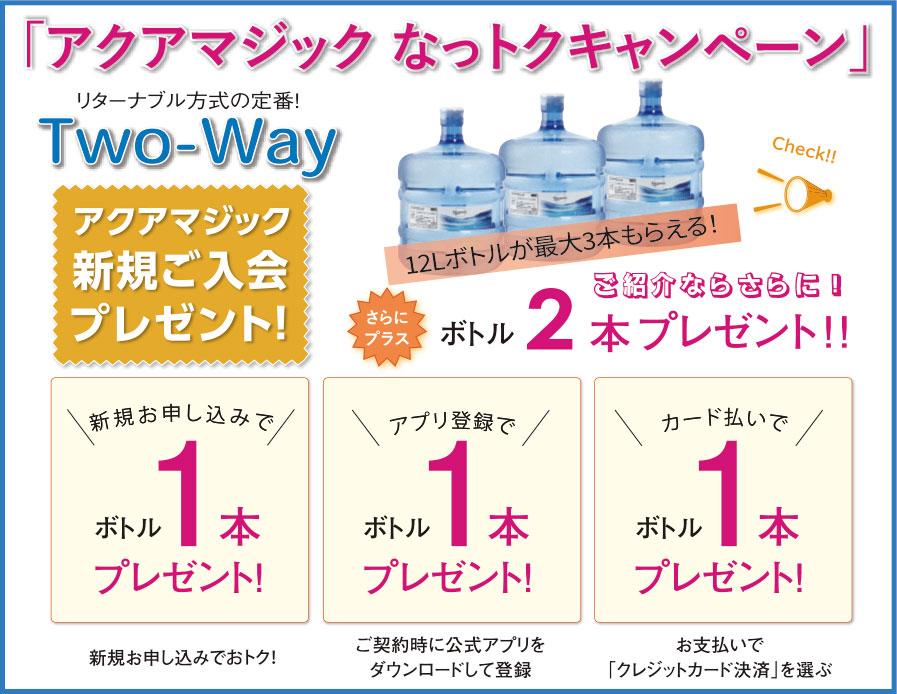 アクアマジックTwo-Wayなっトクキャンペーン