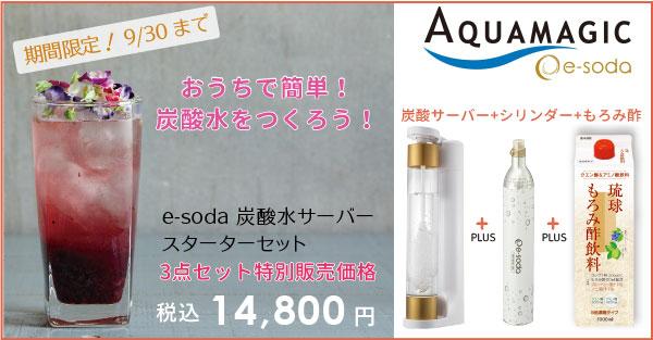 e-soda+もろみ酢期間限定コラボキャンペーン 9月30日まで ☆彡
